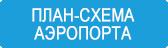 """План-схема аэропорта """"Симферополь"""""""