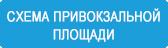 """Схема паковочной зоны аэропорта """"Симферополь"""""""