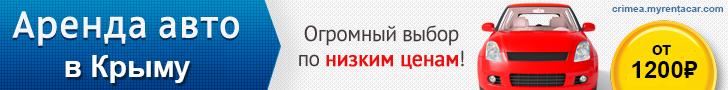 Прокат авто из аэропорта Симферополь